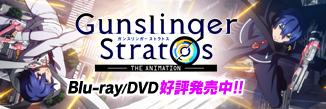 ガンスリンガーストラトス アニメ 2015年4月放送開始