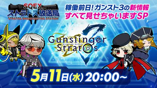 GUNS3_生放送.jpg