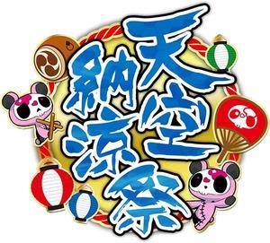 logo_ssf_rgb.jpg