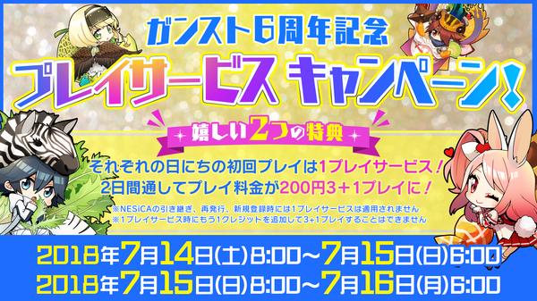 1プレイ200円4プレイ.png