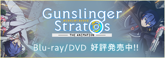 Gunslinger Stratos Blu-ray/DVD 好評発売中!!