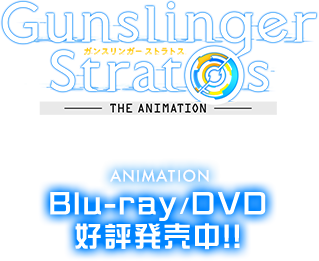 GUNSLINGER STRATOS ANIMATION Blu-ray/DVD好評発売中!!