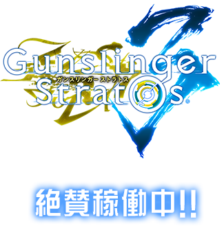 GUNSLINGER STRATOS3 2016.5.12稼働開始
