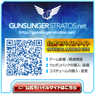 GUNSLINGER STRATOS.net OFFICIAL MOBILE SITE